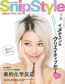 Snip Style (スニップスタイル) 2013年 04月号 [雑誌]