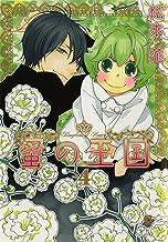 蜜の王国 4巻 (花音コミックス)