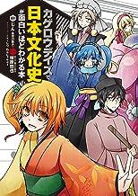 表紙: 「カゲロウデイズ」で日本文化史が面白いほどわかる本   じん(自然の敵P)