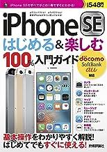 表紙: IPhone SE はじめる&楽しむ 100%入門ガイド | リンクアップ