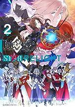 表紙: Fate/Grand Order アンソロジーコミック STAR RELIGHT(2) (星海社コミックス)   TYPE-MOON
