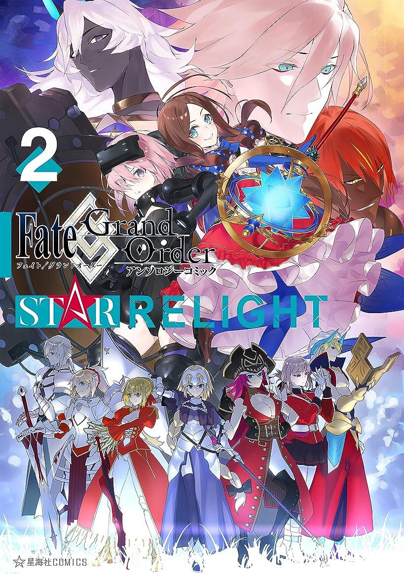 確認するインタラクション新年Fate/Grand Order アンソロジーコミック STAR RELIGHT(2) (星海社コミックス)