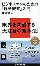 表紙: ビジネスマンのための「行動観察」入門 (講談社現代新書) | 松波晴人