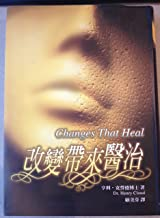 Changes That Heal (Chinese Edition)