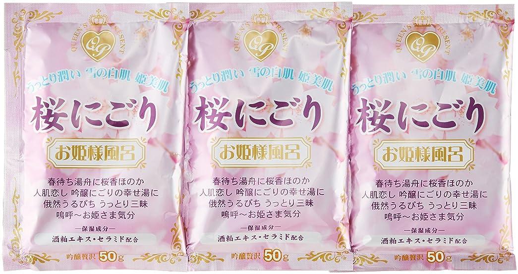 組み合わせる望むタイピスト紀陽除虫菊 『入浴剤 まとめ買い』 お姫様風呂 桜にごり 3包セット