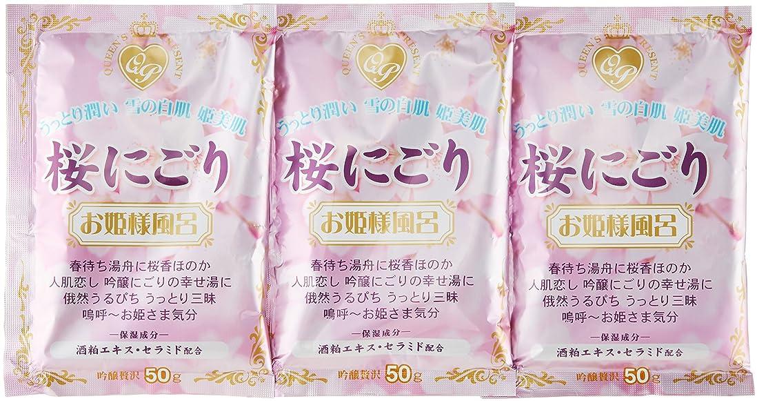 組み合わせる民主主義適応的紀陽除虫菊 『入浴剤 まとめ買い』 お姫様風呂 桜にごり 3包セット