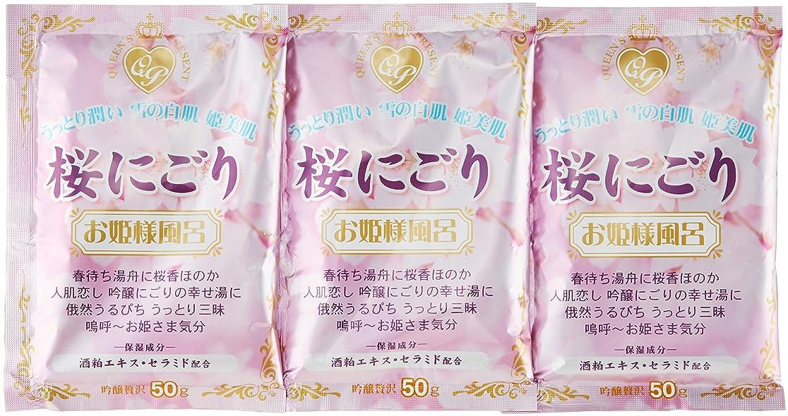 大学院高さパッド紀陽除虫菊 『入浴剤 まとめ買い』 お姫様風呂 桜にごり 3包セット