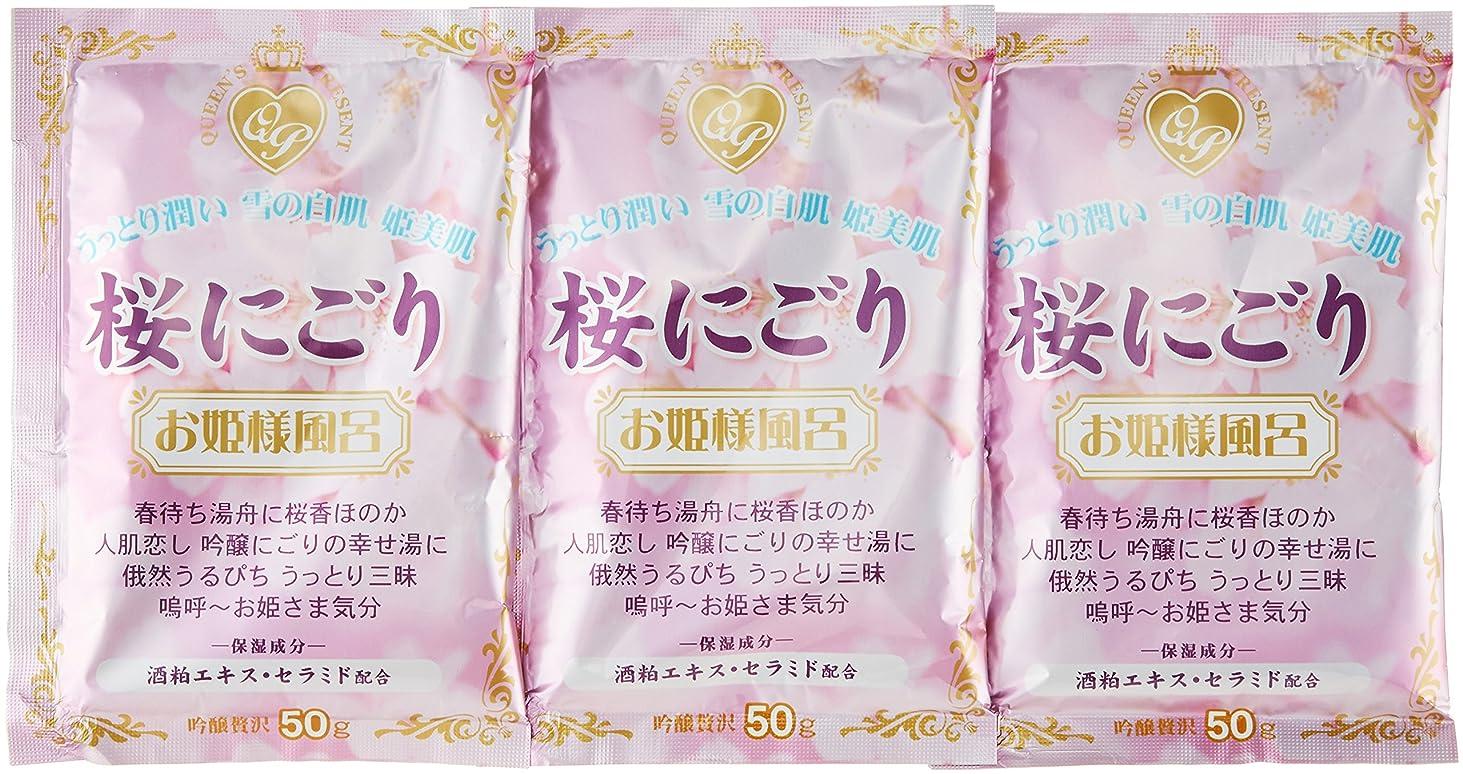 効能ある恐れ勇気のある紀陽除虫菊 『入浴剤 まとめ買い』 お姫様風呂 桜にごり 3包セット