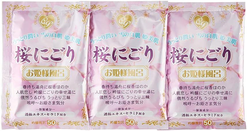 人物オーストラリア放出紀陽除虫菊 『入浴剤 まとめ買い』 お姫様風呂 桜にごり 3包セット