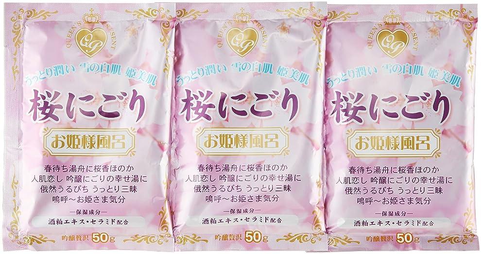 彼らのもの劣るぎこちない紀陽除虫菊 『入浴剤 まとめ買い』 お姫様風呂 桜にごり 3包セット