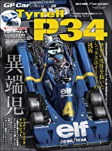 表紙: GP Car Story Vol.26 | 三栄書房