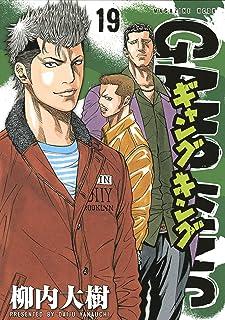 ギャングキング(19) (週刊少年マガジンコミックス)