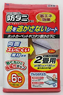 ワイズ 防ダニ アルミホットンシート2畳用, 約1800x1800x2mm