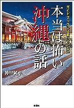 表紙: ガイドブックには載っていない 本当は怖い沖縄の話   神里純平