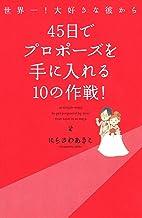 表紙: 世界一!大好きな彼から 45日でプロポーズを手に入れる10の作戦 (コミックエッセイ) | にらさわ あきこ