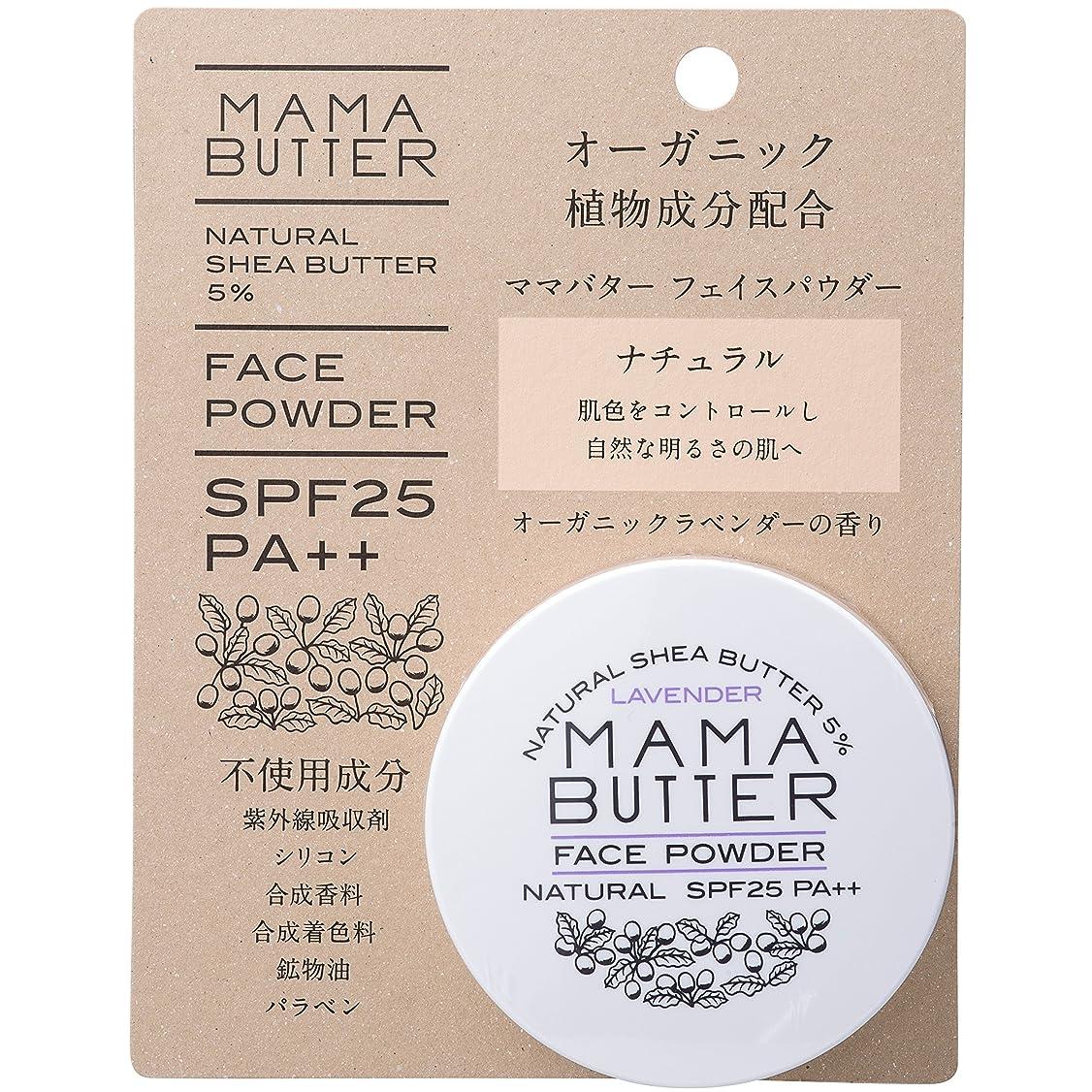 光電流出傘ママバター ナチュラル シアバター フェイスパウダー ナチュラル 8g