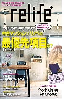 リライフプラス vol.11 (扶桑社ムック)