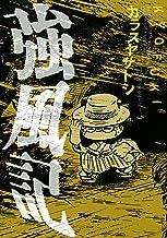 表紙: 強風記 (コミッククリエイトコミック)   カラスヤサトシ