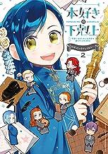 表紙: 【マンガ】本好きの下剋上~司書になるためには手段を選んでいられません~ 公式コミックアンソロジー 第2巻 | 波野涼
