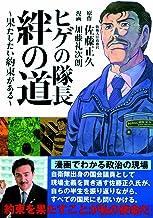 表紙: ヒゲの隊長 絆の道   加藤 礼次朗
