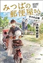 表紙: みつばの郵便屋さん 幸せの公園 (ポプラ文庫)   小野寺史宜