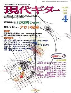 現代ギター 2001年 4月号