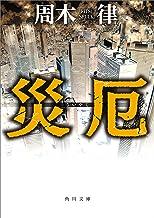 表紙: 災厄 (角川文庫) | 周木 律