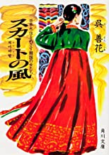 表紙: スカートの風 日本永住をめざす韓国の女たち (角川文庫)   呉善花