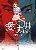 愛す男 ICEMAN(1) (ニチブンコミックス)
