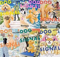 DOG SIGNAL 1-6巻セット (BRIDGE COMICS)