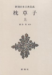枕草子(上) 新潮日本古典集成 第11回