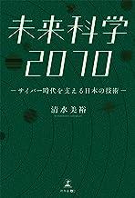 表紙: 未来科学2070―サイバー時代を支える日本の技術― | 清水美裕