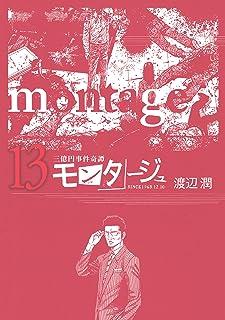 三億円事件奇譚 モンタージュ(13) (ヤングマガジンコミックス)