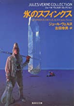 表紙: 氷のスフィンクス(ジュール・ヴェルヌ・コレクション) (集英社文庫) | 古田幸男