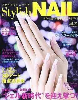 Stylish nail vol.21 (レッスンシリーズ)