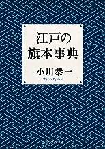 表紙: 江戸の旗本事典 (角川ソフィア文庫) | 小川 恭一