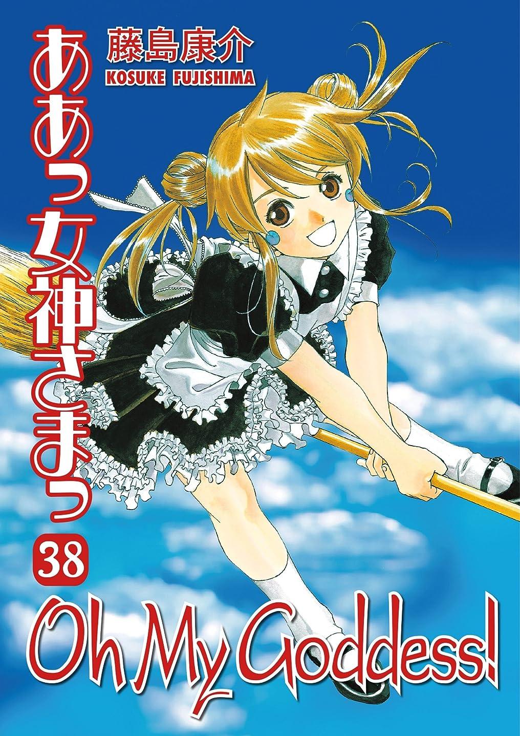 額強調するするだろうOh My Goddess! Volume 38 (Oh My Goddess! (Numbered)) (English Edition)