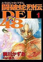 闘破蛇烈伝DEI48(1) (ヤングマガジンコミックス)