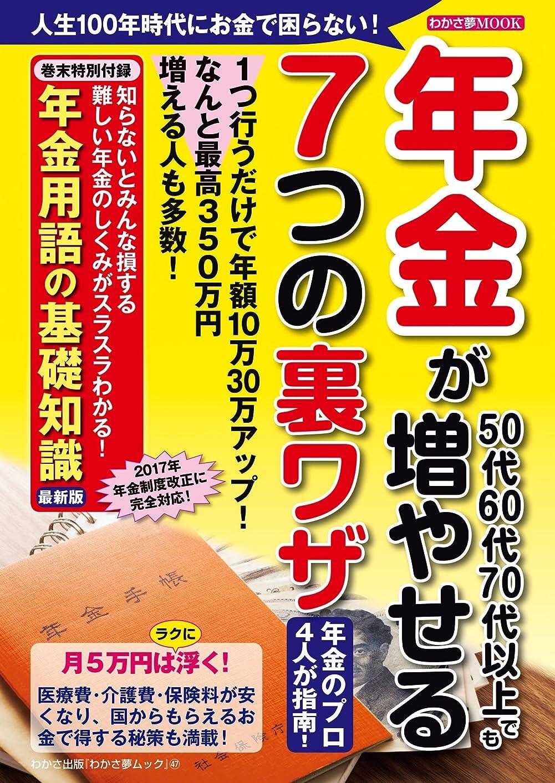 小売サポート怠惰わかさ夢MOOK47 年金 (WAKASA PUB)