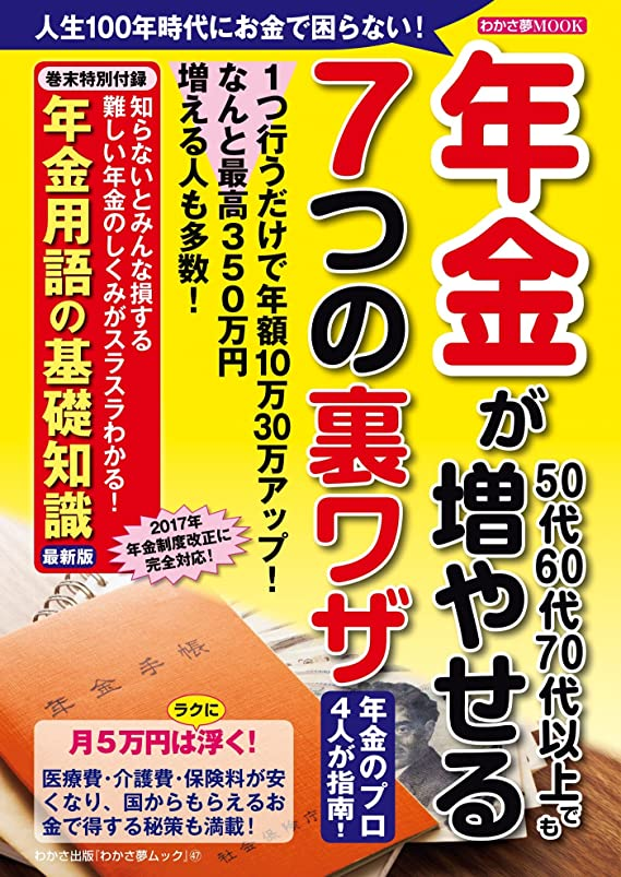 間欠倍率ナットわかさ夢MOOK47 年金 (WAKASA PUB)