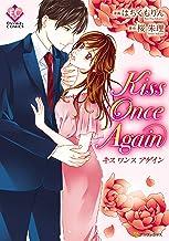 表紙: Kiss once again (エタニティCOMICS) | 桜朱理