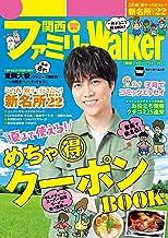 表紙: 関西ファミリーWalker 2020春号 [雑誌] 関西ファミリーウォーカー | 関西ファミリーウォーカー編集部