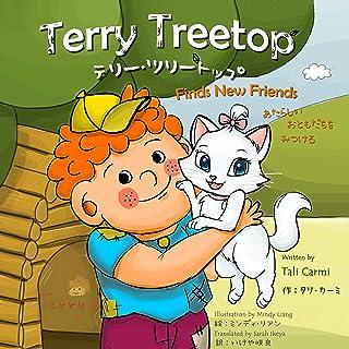 Terry Treetop Finds New Friends テリー・ツリートップ あたらしい おともだちを みつける: Bilingual Japanese - English バイリンガル: 英語 - 日本語 (English Edition)