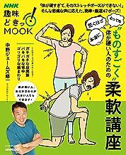 """表紙: """"ものすごく""""体が硬い人のための柔軟講座 NHK趣味どきっ!MOOK   中野ジェームズ修一"""
