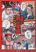 表紙: お笑い 男の星座 芸能私闘編 (文春文庫) | 浅草キッド