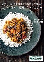 表紙: 南インド料理店総料理長が教える だいたい15分!本格インドカレー   稲田 俊輔