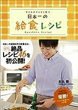表紙: 日本一の給食レシピ 子どもがすくすく育つ | 松丸奨(文京区立青柳小学校栄養士)