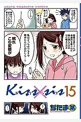 Kiss×sis 弟にキスしちゃダメですか?(15) (ヤングマガジンコミックス) Kindle版