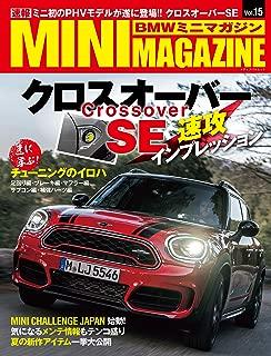 BMW ミニマガジン Vol.15 (メディアパルムック)