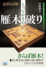 表紙: 急所を直撃!とっておきの雁木破り (マイナビ将棋BOOKS) | 小林 裕士